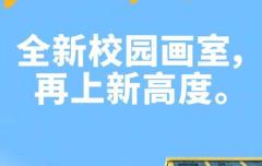 北京画室集训哪家好(揭秘北京有实力又靠谱的画室是哪家)