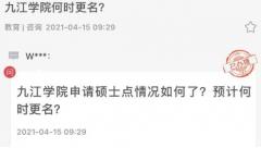"""九江学院是几本?""""九江大学""""难以触及,九江学院升格艰难"""