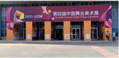 """第四届中国舞台美术展在京举办,呈现""""大舞美""""精品!"""