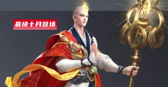 王者新英雄金蝉技能全面曝光,堪称孙悟空最大克星!