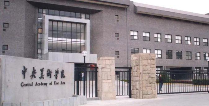 国家美术大学的分数线是多少?中国美院录取关键在于专业排名!