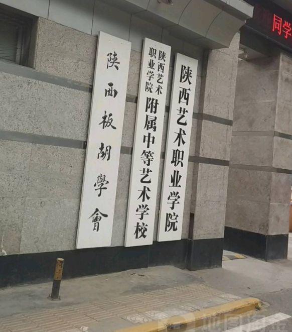 陕西艺术职业学院:唯一一所培养秦腔人才高校!