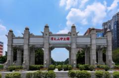 广东省所有的大学排名情况,想去广东读大学的同学快来了解!