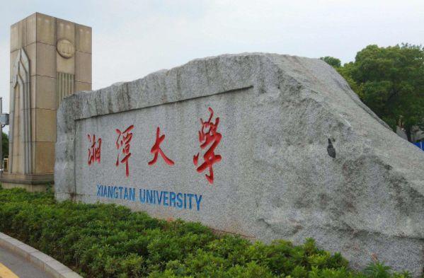 湖南的大学有哪些?考上这些大学等于人生起飞!