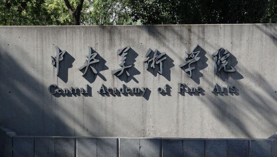 2021年全国美院排名表,共有65所开设美术学学科的大学排名情况!