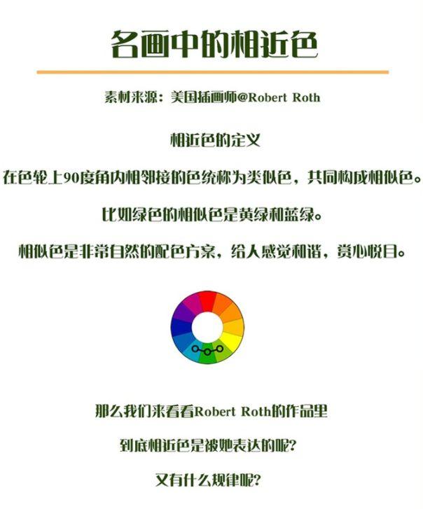 色彩怎么搭配好看?从世界名画中快速学会色彩搭配!