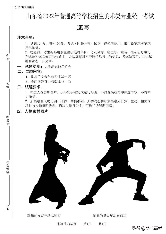 """山东省美术联考时间:2022年""""联考大省""""难度再创新高!"""