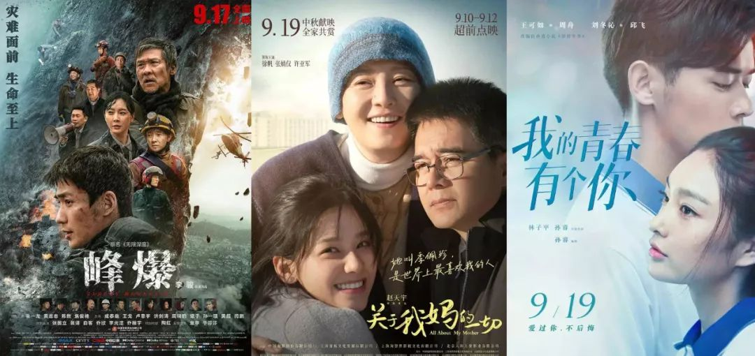 中秋档电影票房创四年新低,虽然倒退但值得鼓励!