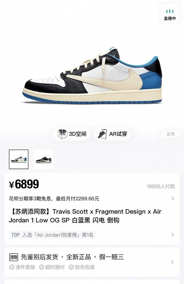 得物惊现1599元球鞋炒至69999元!炒鞋之风刹不住?