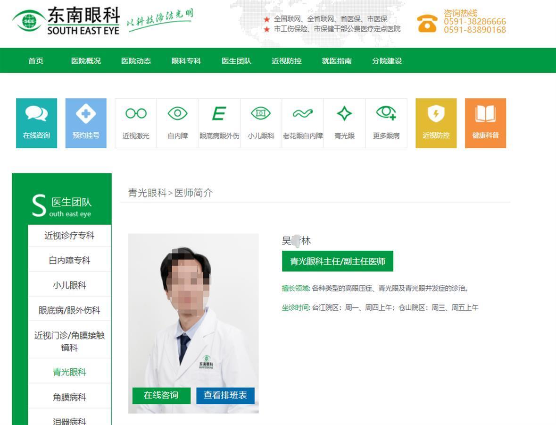 福州一眼科医生遭患者割伤,医闹事件何时是个头?