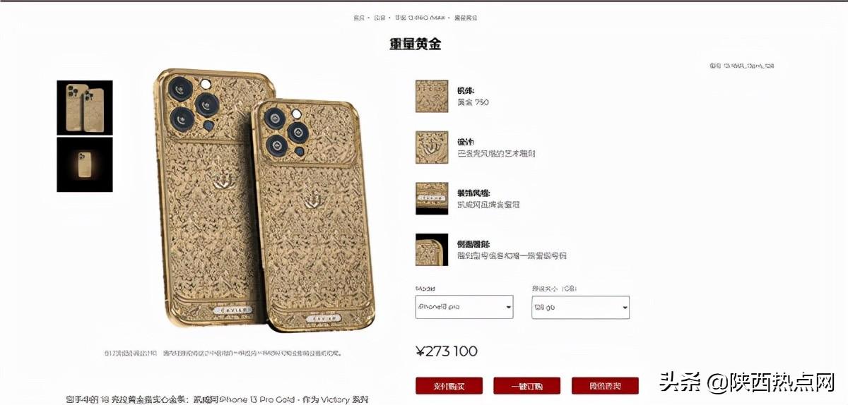 18K纯金iPhone13Pro起售价27万 ,史上最贵苹果来了!