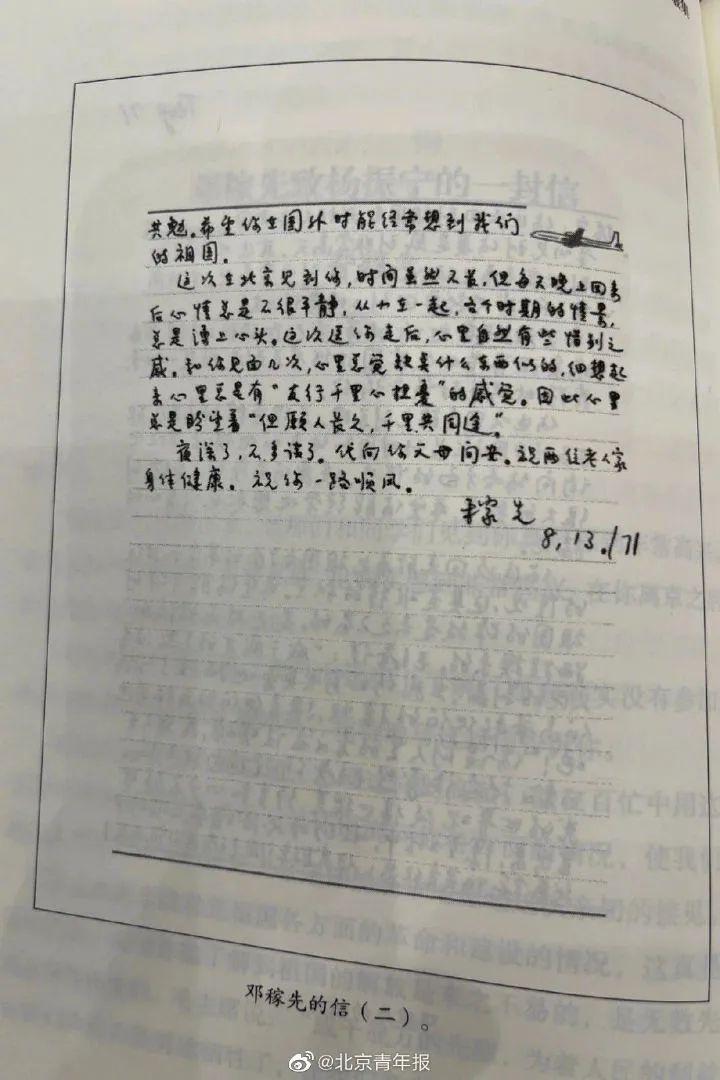 杨振宁先生在百岁华诞上的深情演讲,还特别提到了一个人!