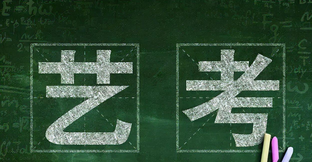 联考与校考有什么区别?看完这篇你就懂了!