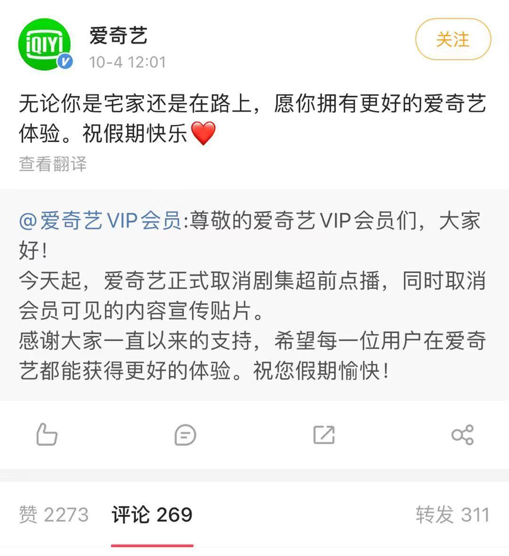 多个视频平台取消超前点播,vvip服务终于成为过去!