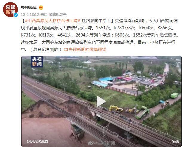 山西昌源河大桥桥台被冲垮,一货运列车紧急撤离!
