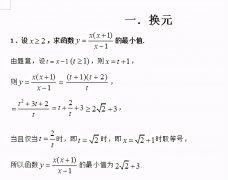 4个均值不等式公式是哪4个?高中均值不等式常用公式解析